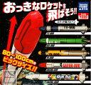 【コンプリート】おっきなロケットを飛ばそう!! ★全5種セット