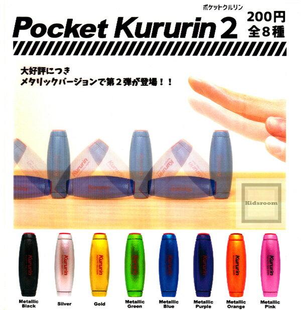 【コンプリート】ポケットクルリン Pocket Kururin2 ★全8種セット