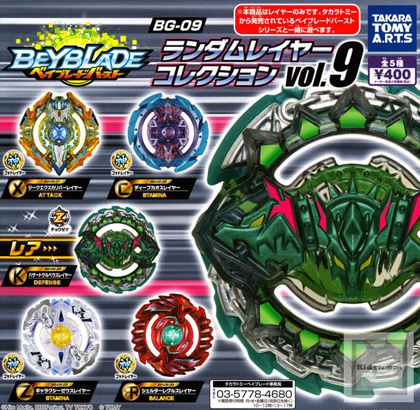 【コンプリート】ベイブレードバースト BG-09 ランダムレイヤーコレクション vol.9 ★全5種セット