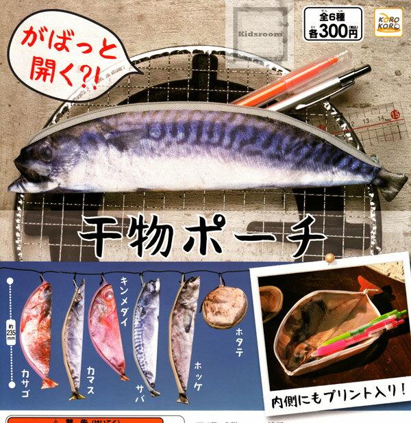【コンプリート】がばっと開く?!干物ポーチ コロコロコレクション ★全6種セット