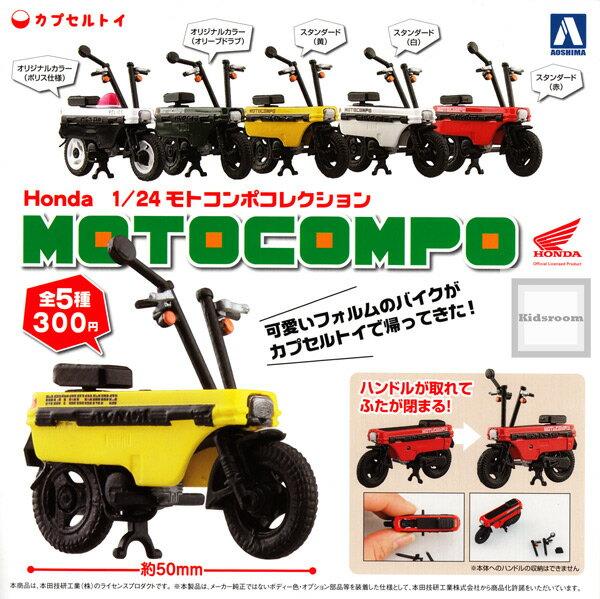 【コンプリート】Honda 1/24 モトコンポコレクション MOTOCOMPO ★全5種セット