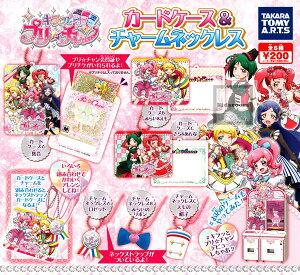 【コンプリート】キラッとプリ☆チャン カードケース&チャームネックレス ★全6種セット