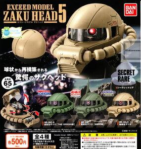 【フルコンプリート】機動戦士ガンダム EXCEED MODEL ZAKU HEAD エクシードモデル ザクヘッド 5 ★全4種セット