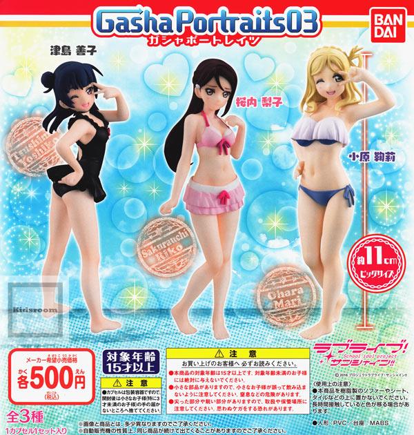 【コンプリート】Gasha Portraits ラブライブ!サンシャイン!!03 ガシャポートレイツ ★全3種セット