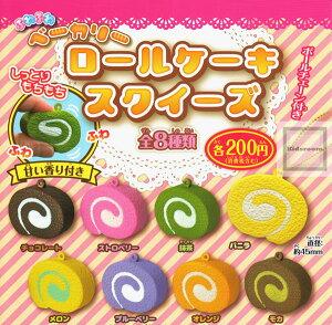 【コンプリート】ふわふわベーカリー ロールケーキスクイーズ ★全8種セット