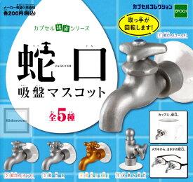 【コンプリート】カプセル雑貨シリーズ 蛇口吸盤マスコット ★全5種セット