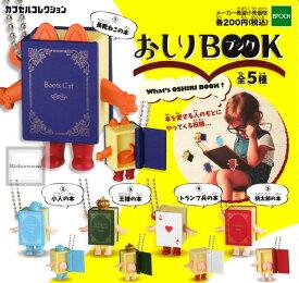 【コンプリート】おしりBOOK カプセルコレクション ★全5種セット