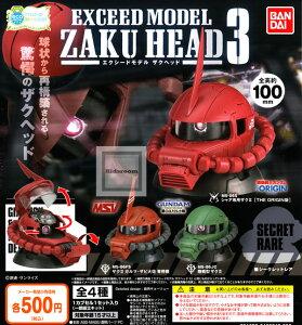 【単品】機動戦士ガンダム EXCEED MODEL ZAKU HEAD ザクヘッド 3