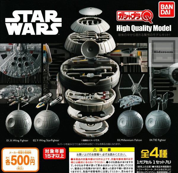 【コンプリート】STAR WARS/スター・ウォーズ ガシャプラQ High Quality Model ★全4種セット