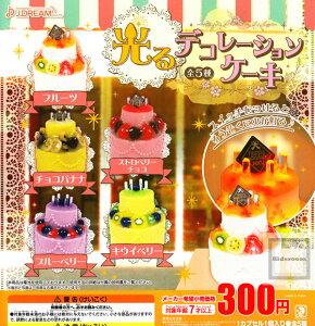 【コンプリート】光るデコレーションケーキ ★全5種セット