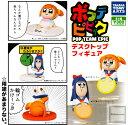 【コンプリート】ポプテピピック デスクトップフィギュア ★全5種セット