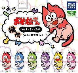【コンプリート】おそ松さん 猫松ラバーマスコット ★全6種セット