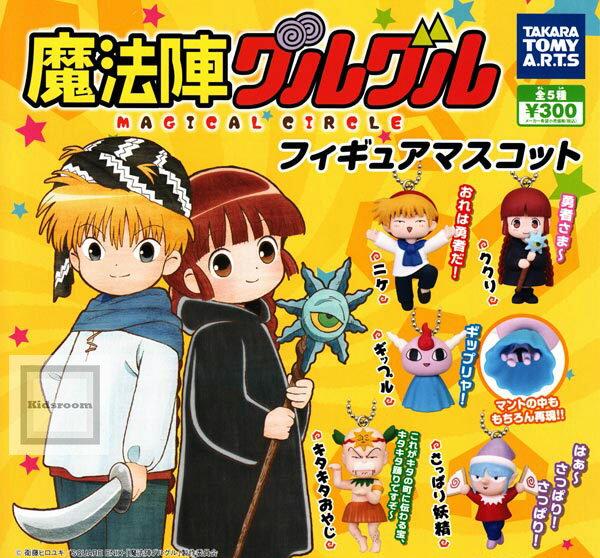 【コンプリート】魔法陣グルグル フィギュアマスコット ★全5種セット