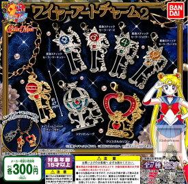 【コンプリート】美少女戦士セーラームーン ワイヤーアートチャーム2 ★全7種セット