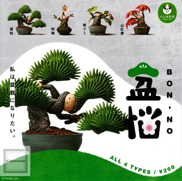 【コンプリート】パンダの穴 盆悩 BON-NO ★全4種セット