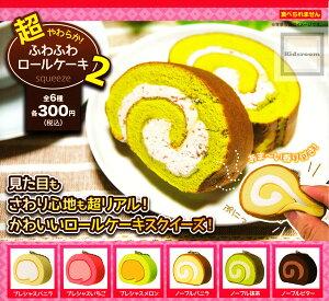 【コンプリート】超やわらか!ふわふわロールケーキスクイーズ2 ★全6種セット