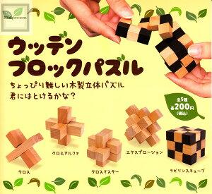【コンプリート】ウッデンブロックパズル ★全5種セット