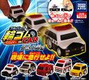 【コンプリート】プルバック輪ゴムCAR わゴムカー 緊急車両編 ★全5種セット