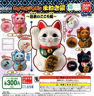 邀請kapuserujapon,設置貓日本的心篇★全5種