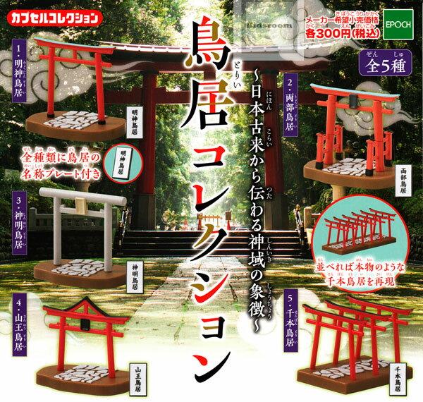 【コンプリート】鳥居コレクション カプセルコレクション ★全5種セット