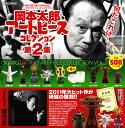 【コンプリート】【再販】岡本太郎アートピースコレクション第2集 ★全9種セット
