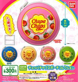 【コンプリート】チュッパチャプスポーチコレクション ★全5種セット
