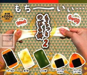 【コンプリート】もちっとのびる餅2 ★全5種セット