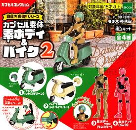 【コンプリート】誰得!?俺得!!シリーズ カプセル素体 素ボディ&バイク2 ★全4種セット