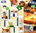 【コンプリート】超熟 PASCOのパン ミニチュアスクイーズ ★全5種セット