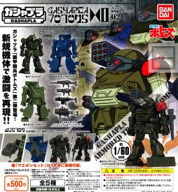 【コンプリート】ガシャプラ 装甲騎兵ボトムズ02 ★全5種セット