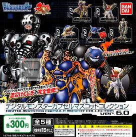 【コンプリート】デジタルモンスター カプセルマスコットコレクション ver.6,0 ★全5種セット