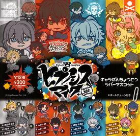 【コンプリート】ヒプノシスマイク-Division Rap Battle- キャラばんちょうこうラバーマスコット ★全12種セット