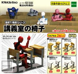 【コンプリート】誰得?!俺得!!シリーズ 講義室の椅子 ★全4種セット