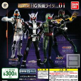 【コンプリート】仮面ライダー HG仮面ライダー vol.01 ★全4種セット