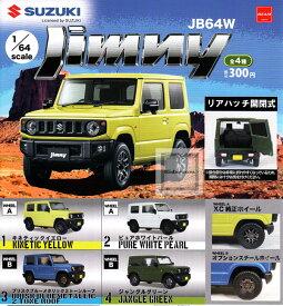 【コンプリート】1/64 ジムニー JB64 コレクション ★全4種セット