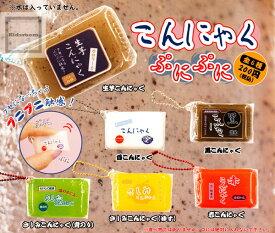 【コンプリート】こんにゃくぷにぷに ★全6種セット