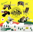 【コンプリート】アウトドアキャンプギア ミニチュアコレクション OUTDOOR CAMP GEAR -miniature collection- ★全6種…