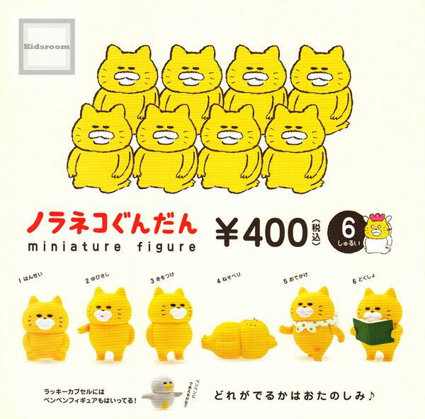 【コンプリート】ノラネコぐんだん ミニチュアフィギュア ★全6種セット