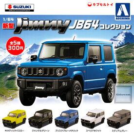 【コンプリート】1/64 新型 jimny ジムニー JB64コレクション ★全5種セット