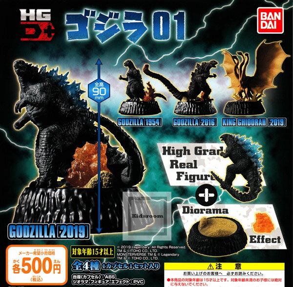 【コンプリート】HG D+ ゴジラ01 ★全4種セット
