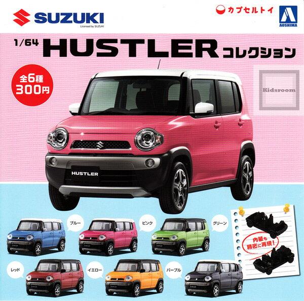 【コンプリート】1/64 HUSTLER ハスラーコレクション SUZUKI ★全6種セット