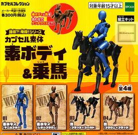 【コンプリート】誰得?!俺得!!シリーズ素ボディ&乗馬 ★全4種セット