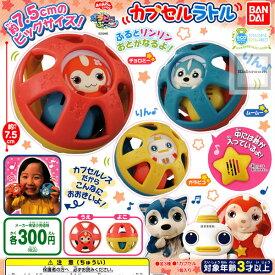 【コンプリート】ガラピコぷ〜 カプセルラトル ★全3種セット