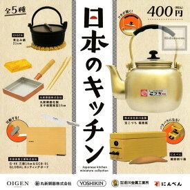 【コンプリート】日本のキッチン ミニチュアコレクション ★全5種セット