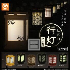 【コンプリート】LED行灯 ★全6種セット