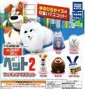【コンプリート】ペット2 フィギュアマスコット ★全5種セット