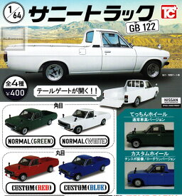 【コンプリート】1/64 サニートラック GB122コレクション ★全4種セット