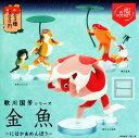 【コンプリート】AIP 歌川国芳シリーズ 金魚-にはかあめんぼう- ★全3種セット