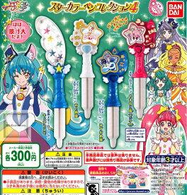【コンプリート】スター☆トゥインクルプリキュア スターカラーペンコレクション4 ★全4種セット