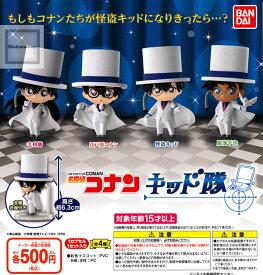 【コンプリート】名探偵コナン キッド隊 ★全4種セット